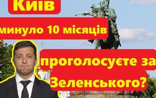 Минуло 10 місяців. Проголосуєте за Зеленського? Опитування в Києві