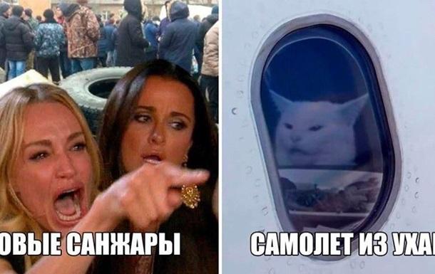 Меми і приколи на прибуття літака з евакуйованими з Уханю громадянами