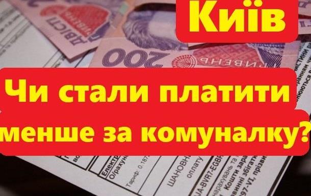 Чи стали українці платити менше за комуналку? Відповіді людей на вулиці