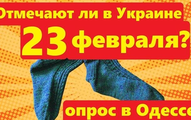 Отмечают ли в Украине 23 февраля? Уличный опрос в Одессе