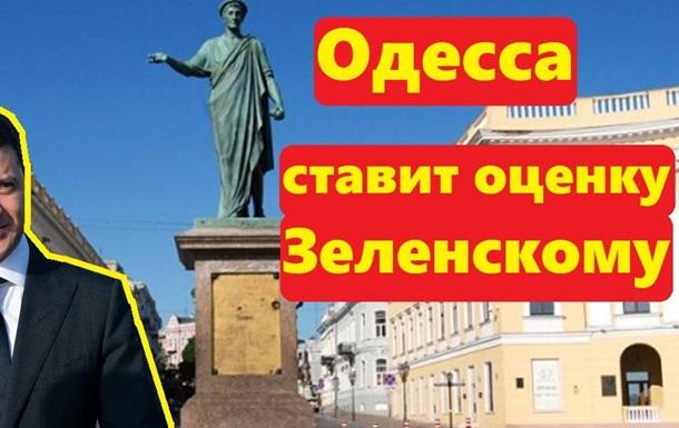 В Одессе оценили работу Зеленского за 10 месяцев