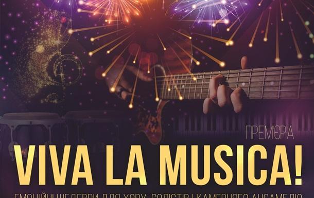 Прем єра Viva La Musica! у Києві!