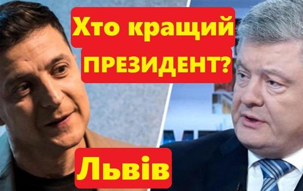Порошенко чи Зеленський кращий Президент. Говорить Львів
