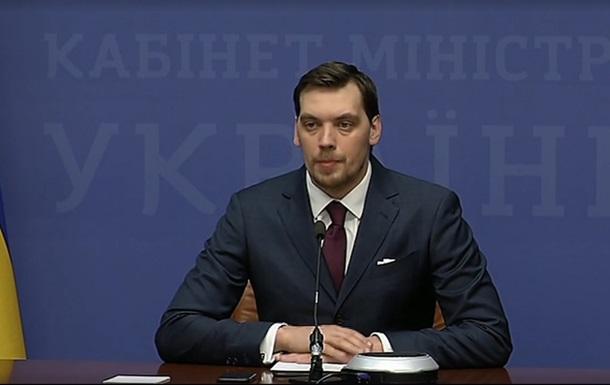 Гончарук: Украина усиливает меры безопасности