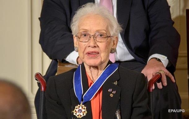 Померла легендарний математик NASA Кетрін Джонсон
