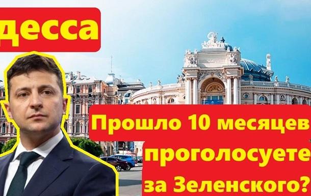 Проголосуете за Зеленского сейчас? Ответы в Одессе и Киеве