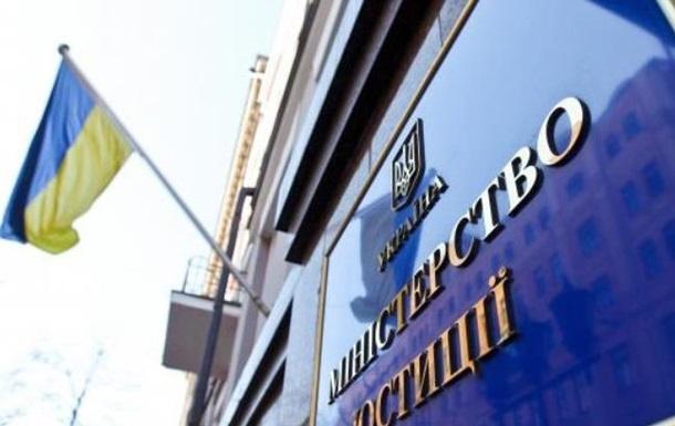 В Минюсте намерены принимать жалобы люстрированных чиновников