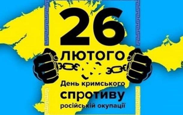 26 февраля официально стал в Украине Днем сопротивления оккупации Крыма