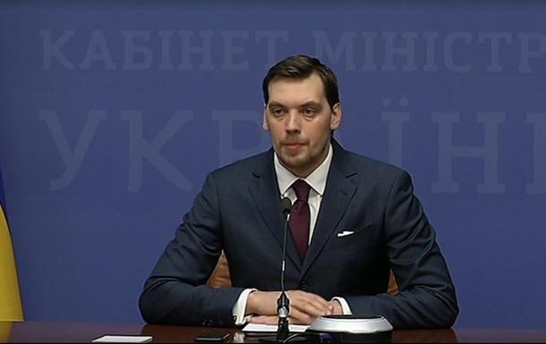 Гончарук прокомментировал слухи о своей отставке