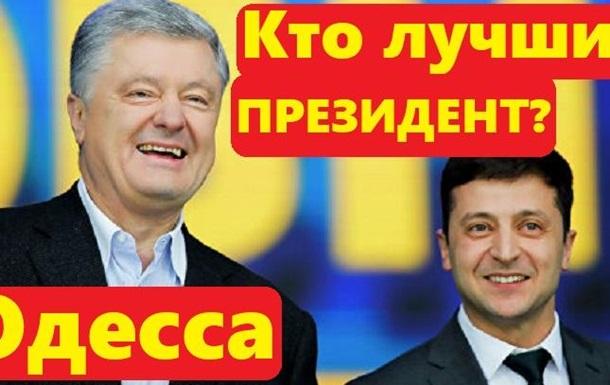 Зеленский или Порошенко - украинцы сказали кто лучший Президент