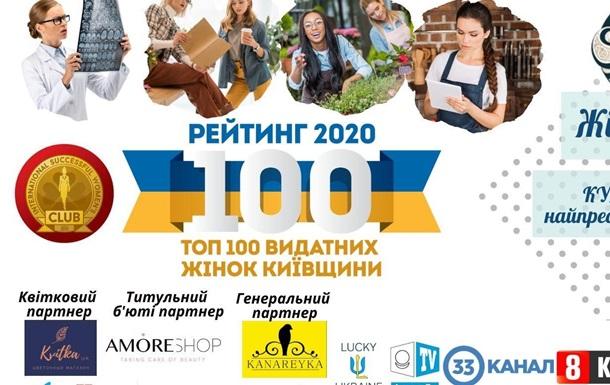 ТОП-100 выдающихся женщин КИЕВА