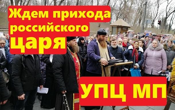 Ждут российского царя в Киеве и Самосожжение