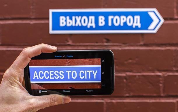 В Google Translate появились пять новых языков