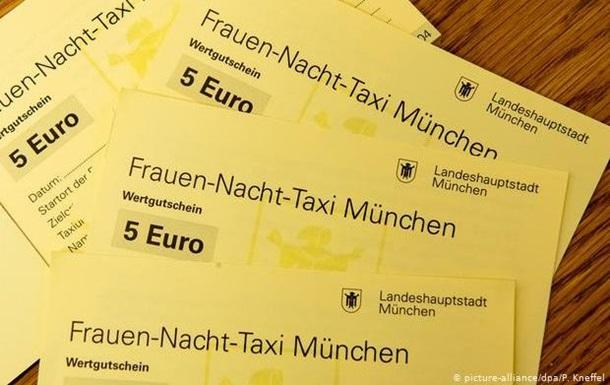 В Мюнхене женщинам будут частично оплачивать ночные такси