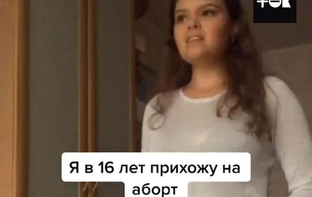 Блогер виклала відео про аборт подруги