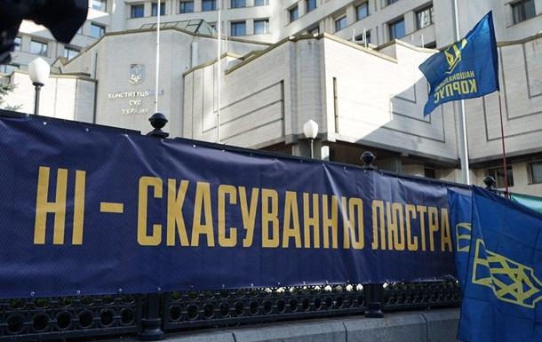 Нацкорпус пикетирует КСУ из-за закона о люстрации