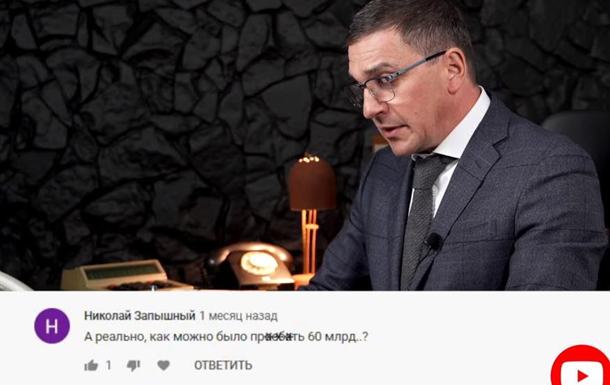 Як Зеленський і Гончарук спустили 60 мільярдів з бюджету України?