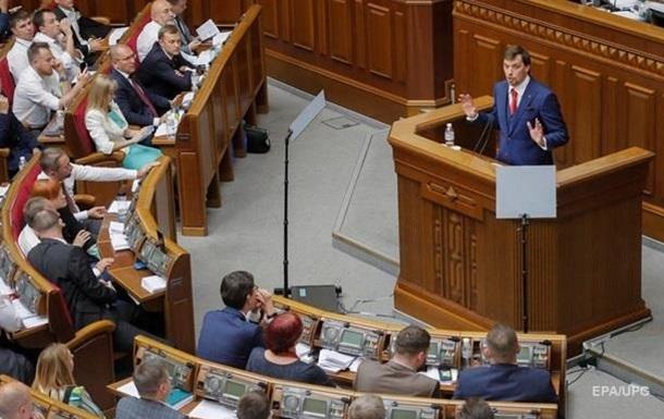 В Раду внесено постановление об отставке Гончарука