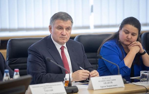 Аваков обнародовал декларацию за 2019 год