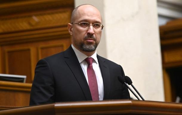 Денис Шмыгаль премьер-министр Украины