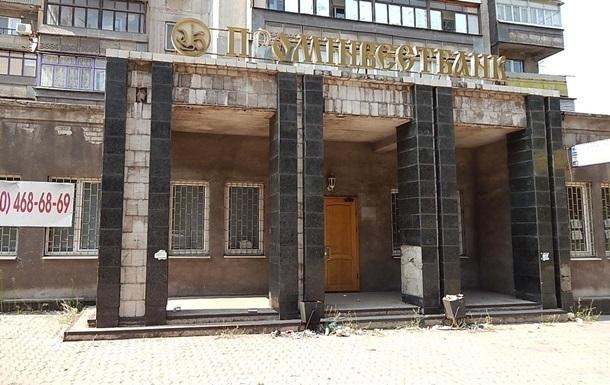 РФ заявила о  незаконной  продаже Проминвестбанка