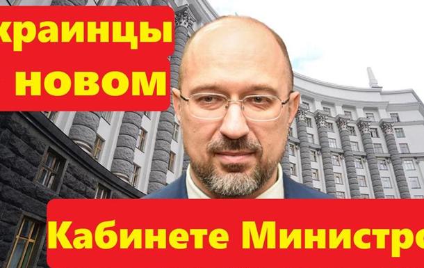 Прогноз украинцев новому КабМину