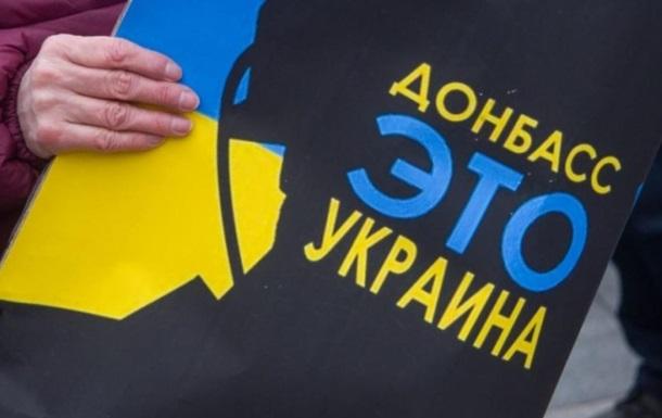 Программа деоккупации Донбасса