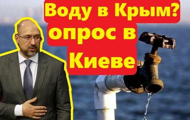 Премьер Шмыгаль хочет дать воду в Крым. Опрос на Крещатике