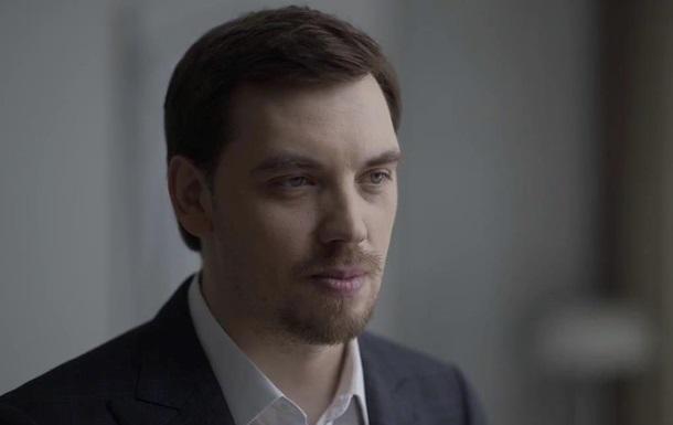 Гончарук записал видеообращение к украинцам