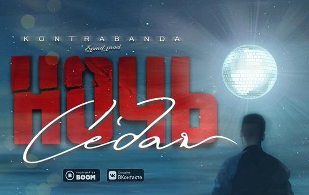 Группа  KONTRABANDA  представила новый сингл  Седая Ночь