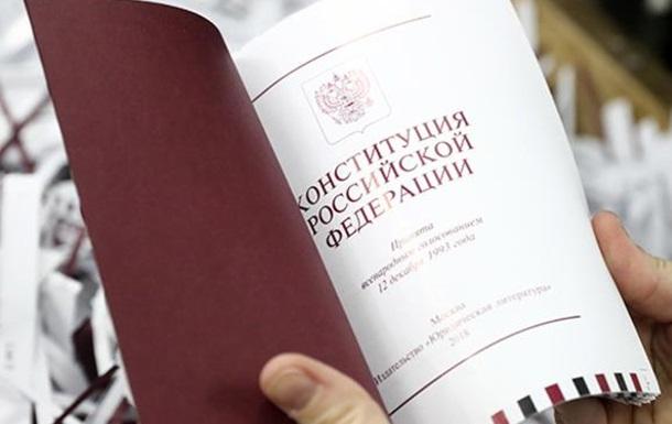 Истинный смысл внесения поправок в основной закон России