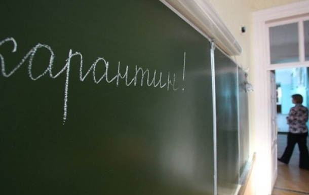 У регіонах України школи закриваються на карантин