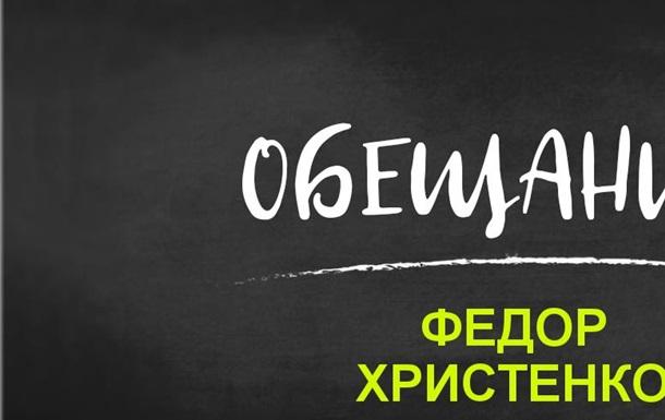 Федор Христенко: Для развития страны нужно покончить с эпохой закрытых две