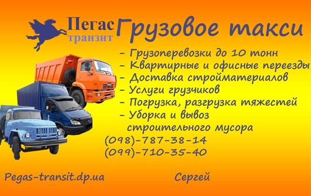 Грузовое такси Днепр, перевозка мебели, грузчики, грузоперевозки