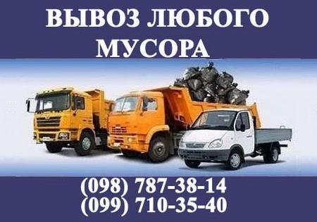 Вывоз мусора Днепр, Вывоз строительного мусора, Вывоз хлама Камаз, Газель, Зил