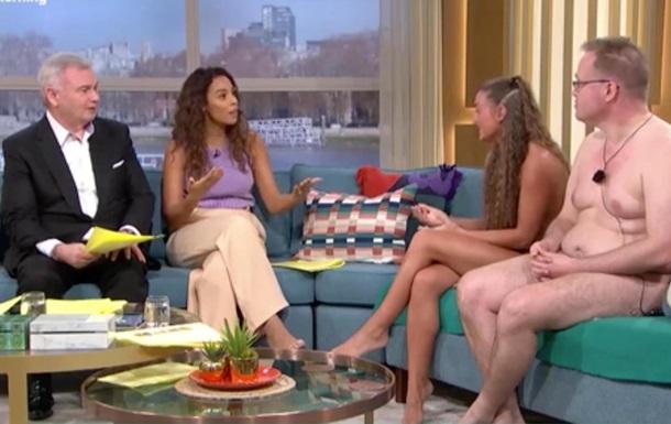 В ефір британського шоу прийшли голі гості