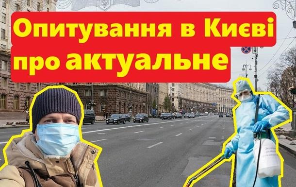 Українці про карантин та коронавірус. Опитування в Києві