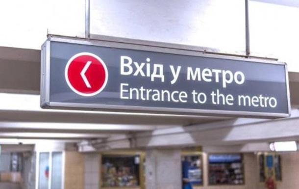 Власти Харькова решили закрыть метро