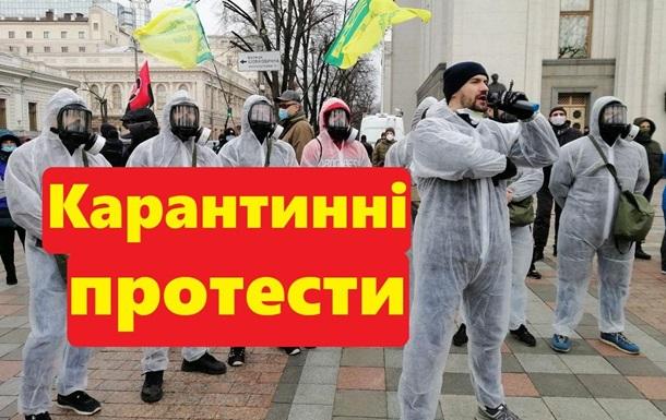 Мітинг під час карантину в Києві