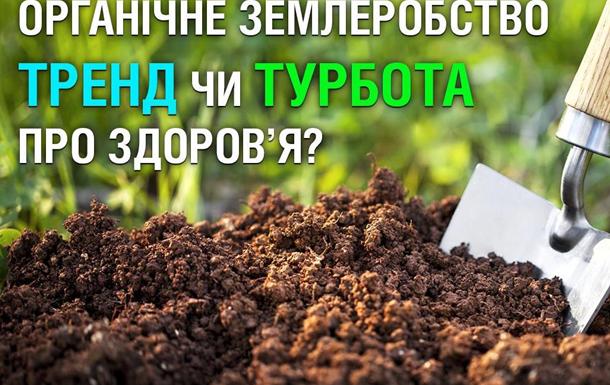 Органічне землеробство. Тренд чи Турбота про здоров я?
