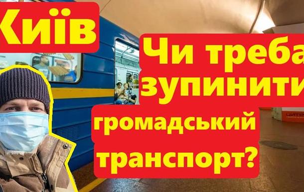 Чи треба зупинити громадський транспорт. Опитування в Києві