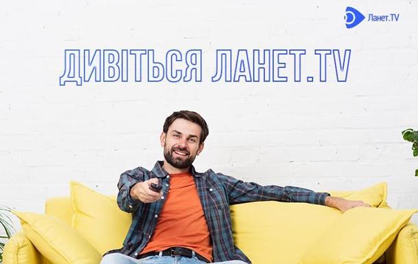ТБ онлайн для всіх: Ланет.TV дарує промокод для перегляду ТВ-каналів Viasat