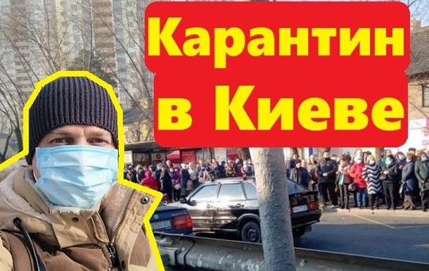 Уникальные видео. Киев на карантине.