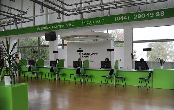 Сервісні центри МВС працюватимуть онлайн