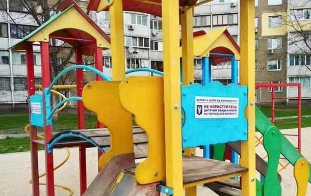 У Києві заборонено доступ на дитячі та спортивні майданчики