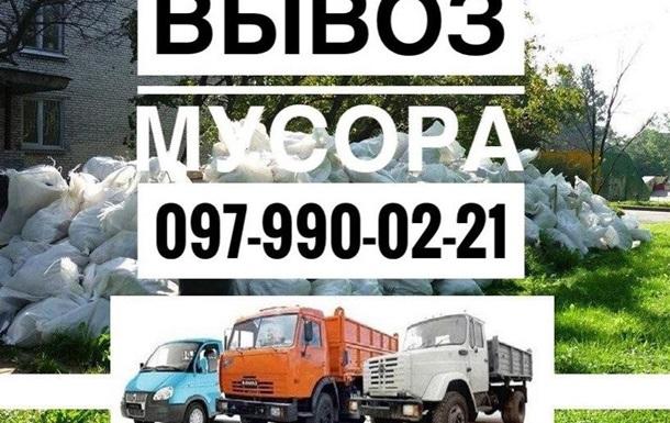 Вывоз строительного мусора Днепр (Днепропетровск)