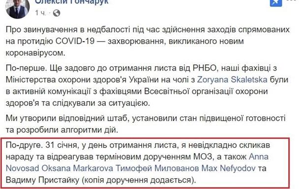Как Алексей Гончарук подставил Анну Новосад