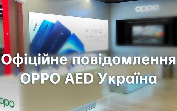 В українському офісі компанії OPPO оголосили про віддалений режим роботи