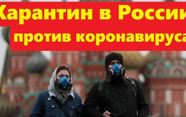 Россияне рассказали о мерах карантина в России