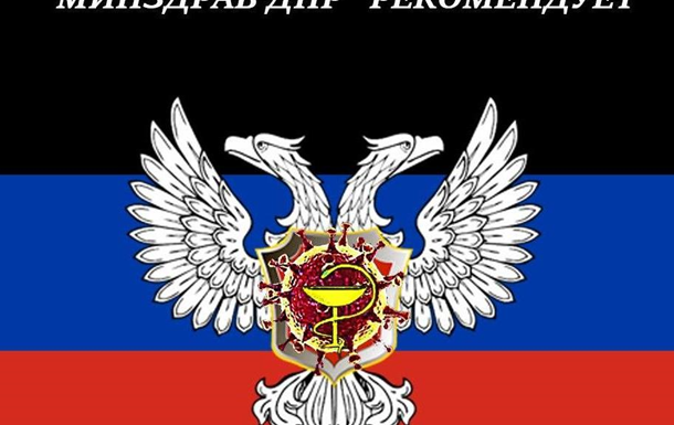 COVID-19 наступает на ДНР